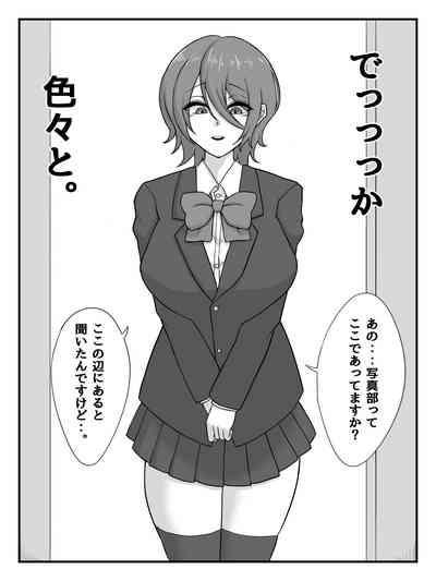 Kouhai JK ni Seigangu ni Sarechau Hanashi 7
