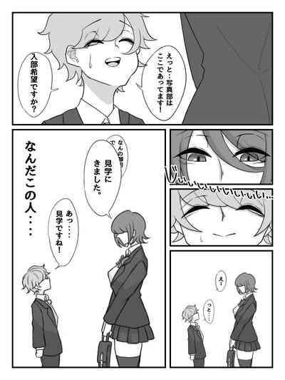 Kouhai JK ni Seigangu ni Sarechau Hanashi 8