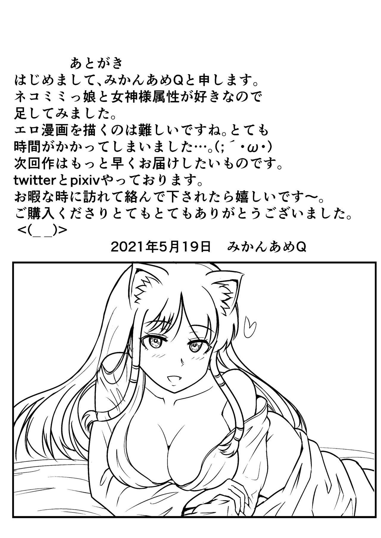 Neko oTasukete Tensei shitara Neko Megami Sanshimai ni Mainichi Sei o Shiborarete iru Ken. 38