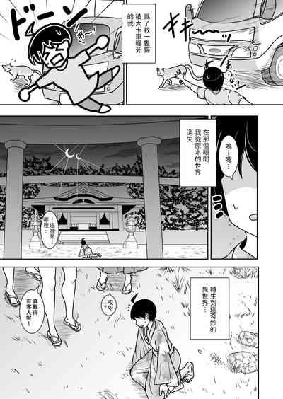 Neko oTasukete Tensei shitara Neko Megami Sanshimai ni Mainichi Sei o Shiborarete iru Ken. 1