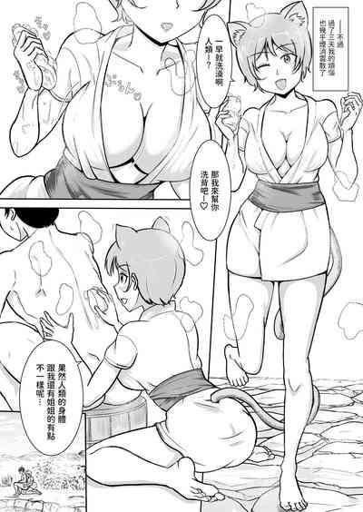 Neko oTasukete Tensei shitara Neko Megami Sanshimai ni Mainichi Sei o Shiborarete iru Ken. 6