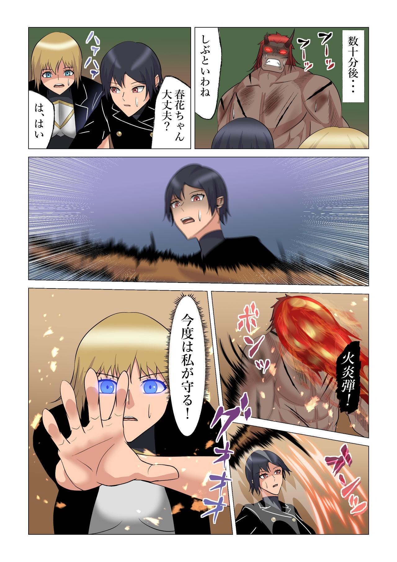 """Seme""zuki na ""Uke""tsukejou-san 4 10"