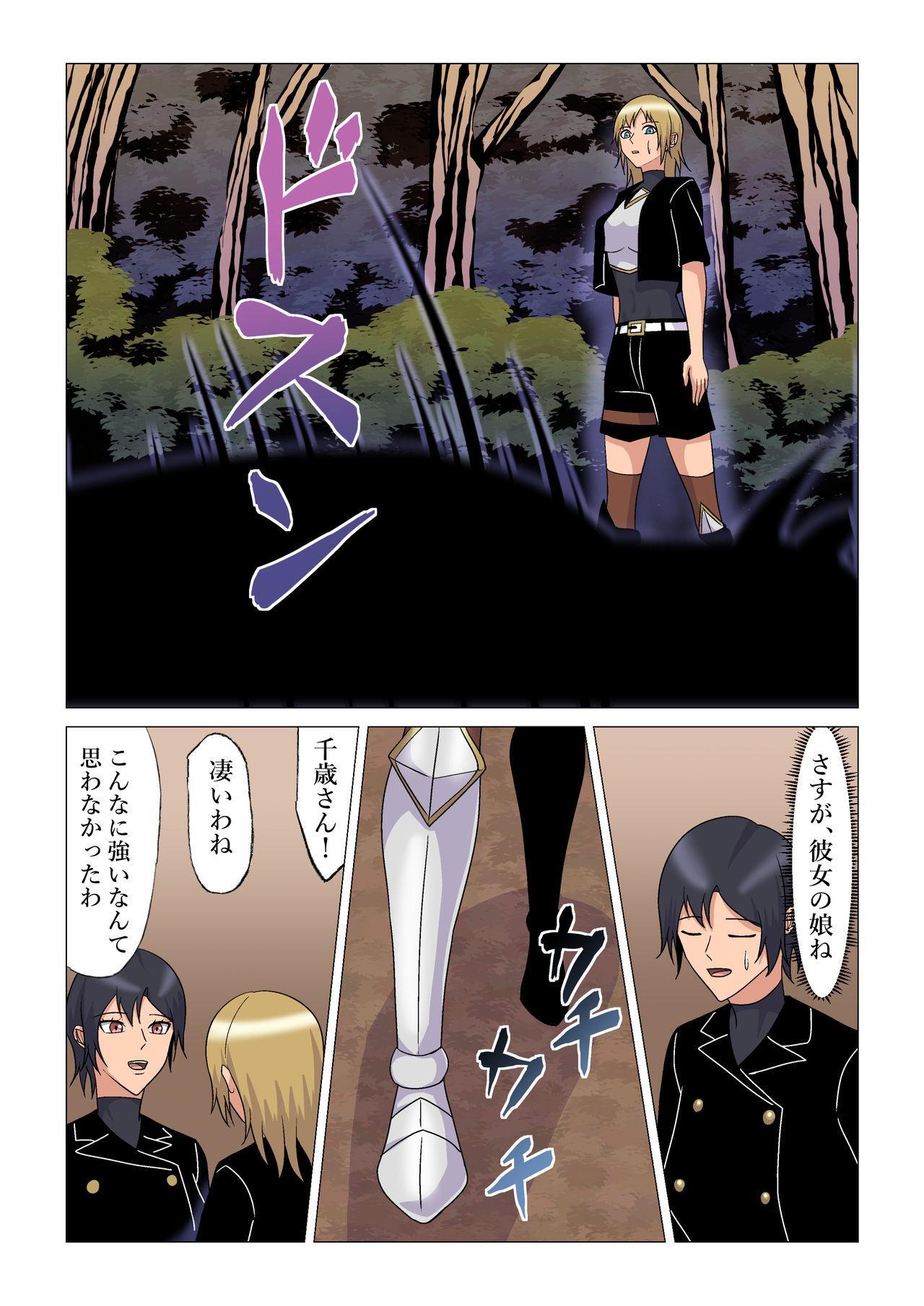"""Seme""zuki na ""Uke""tsukejou-san 4 12"