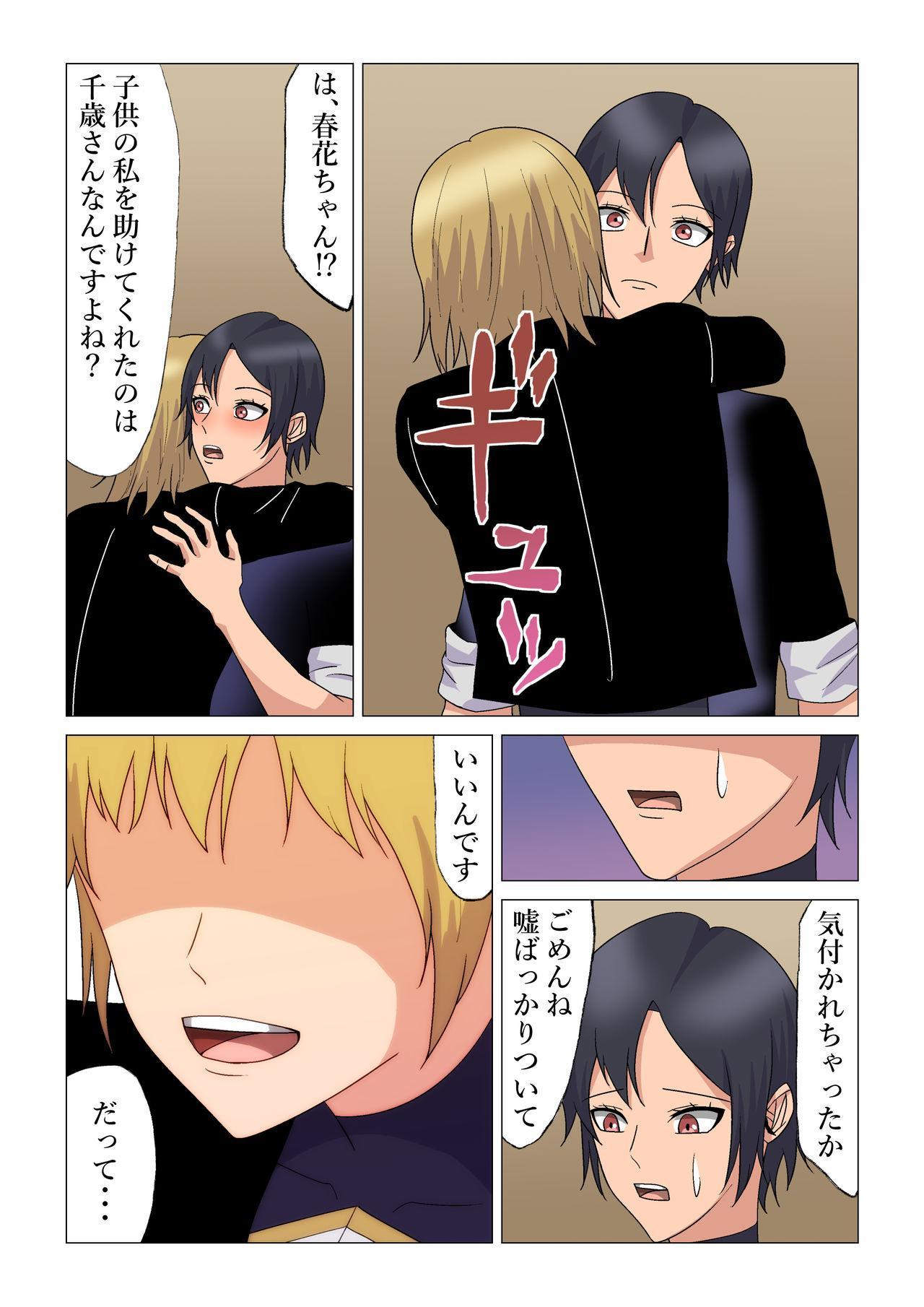 """Seme""zuki na ""Uke""tsukejou-san 4 13"
