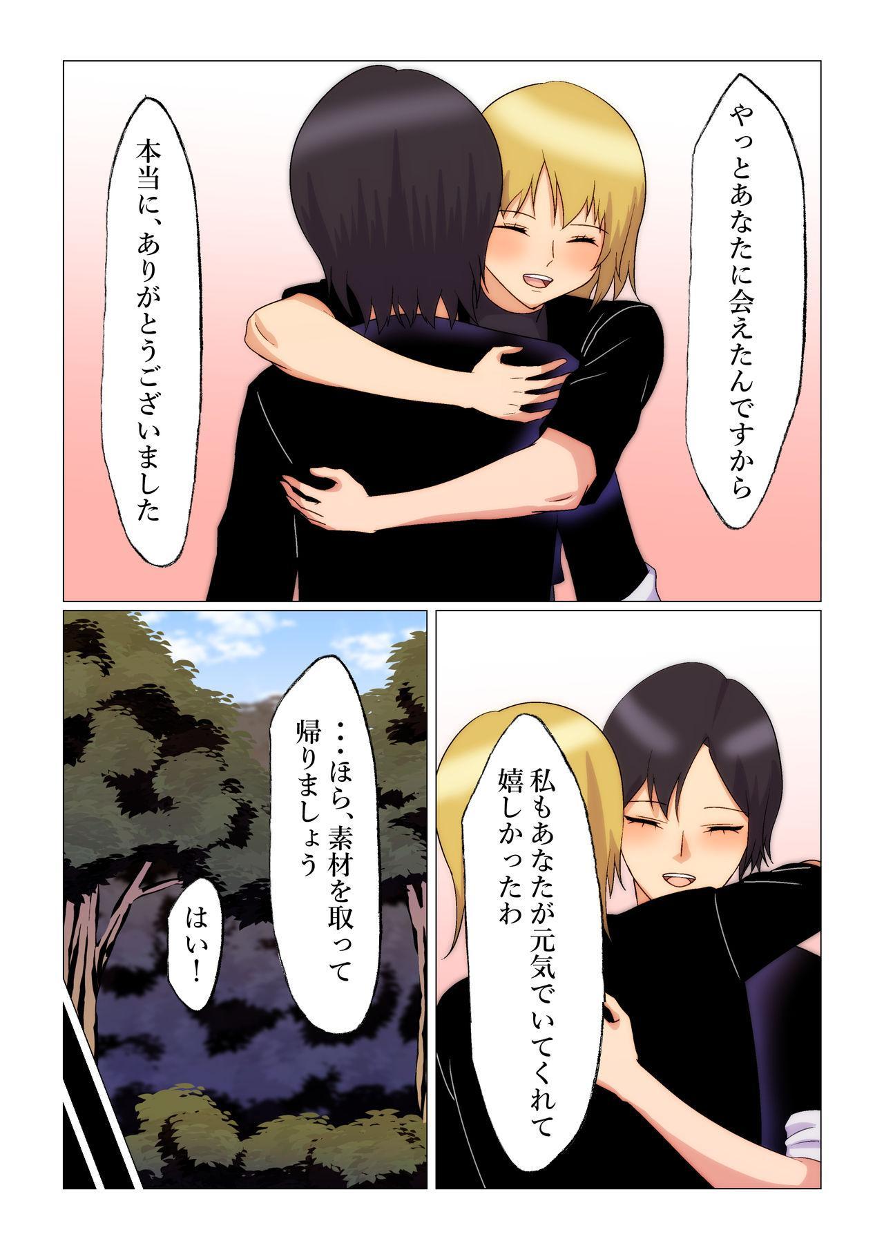 """Seme""zuki na ""Uke""tsukejou-san 4 14"