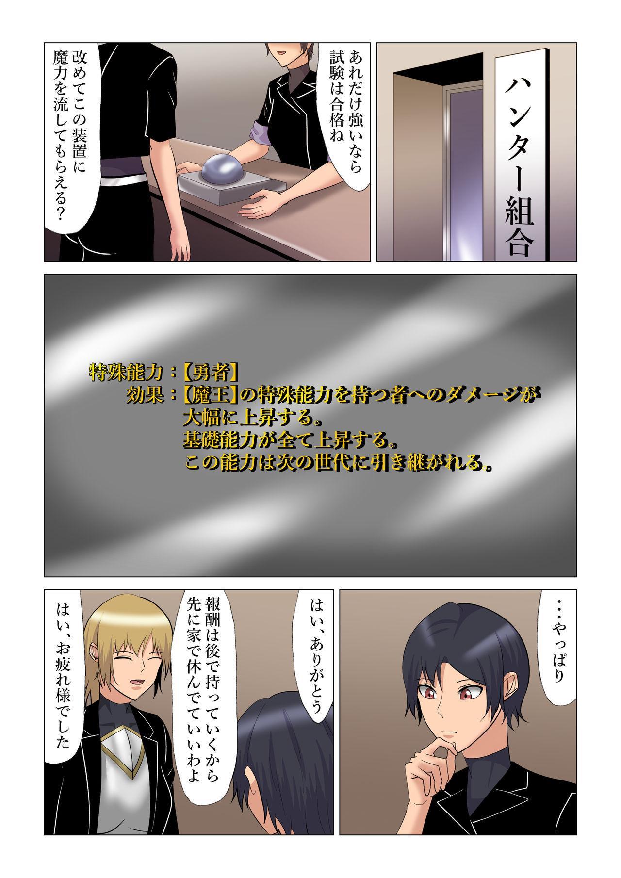 """Seme""zuki na ""Uke""tsukejou-san 4 15"