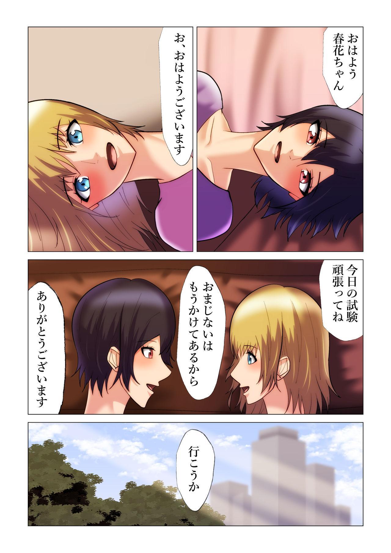 """Seme""zuki na ""Uke""tsukejou-san 4 3"