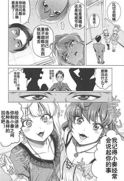 Hayami Kanade no Retsujou   速水奏能有什么坏心思呢 9