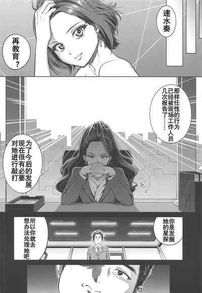 Hayami Kanade no Retsujou   速水奏能有什么坏心思呢 5
