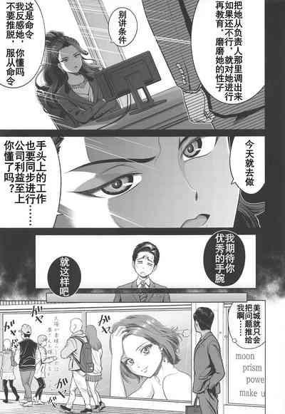 Hayami Kanade no Retsujou   速水奏能有什么坏心思呢 6