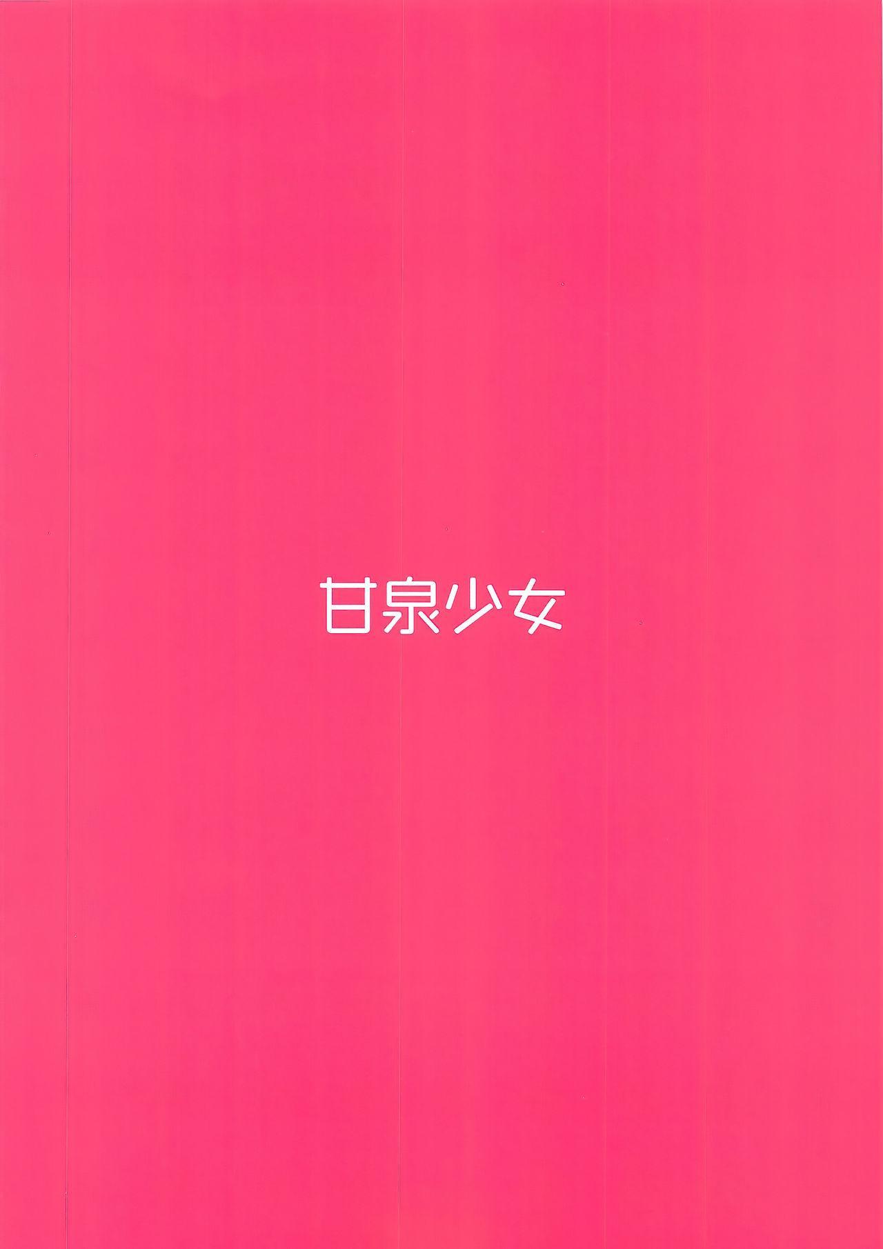 Tottemo Kininaru Anoko no Pantsu! Hatsune-chan no Baai 16