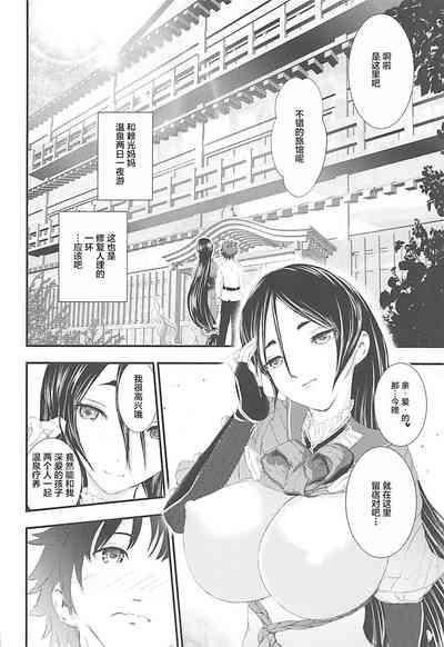 Shippori Raikou Mama Oppai Onsen 3