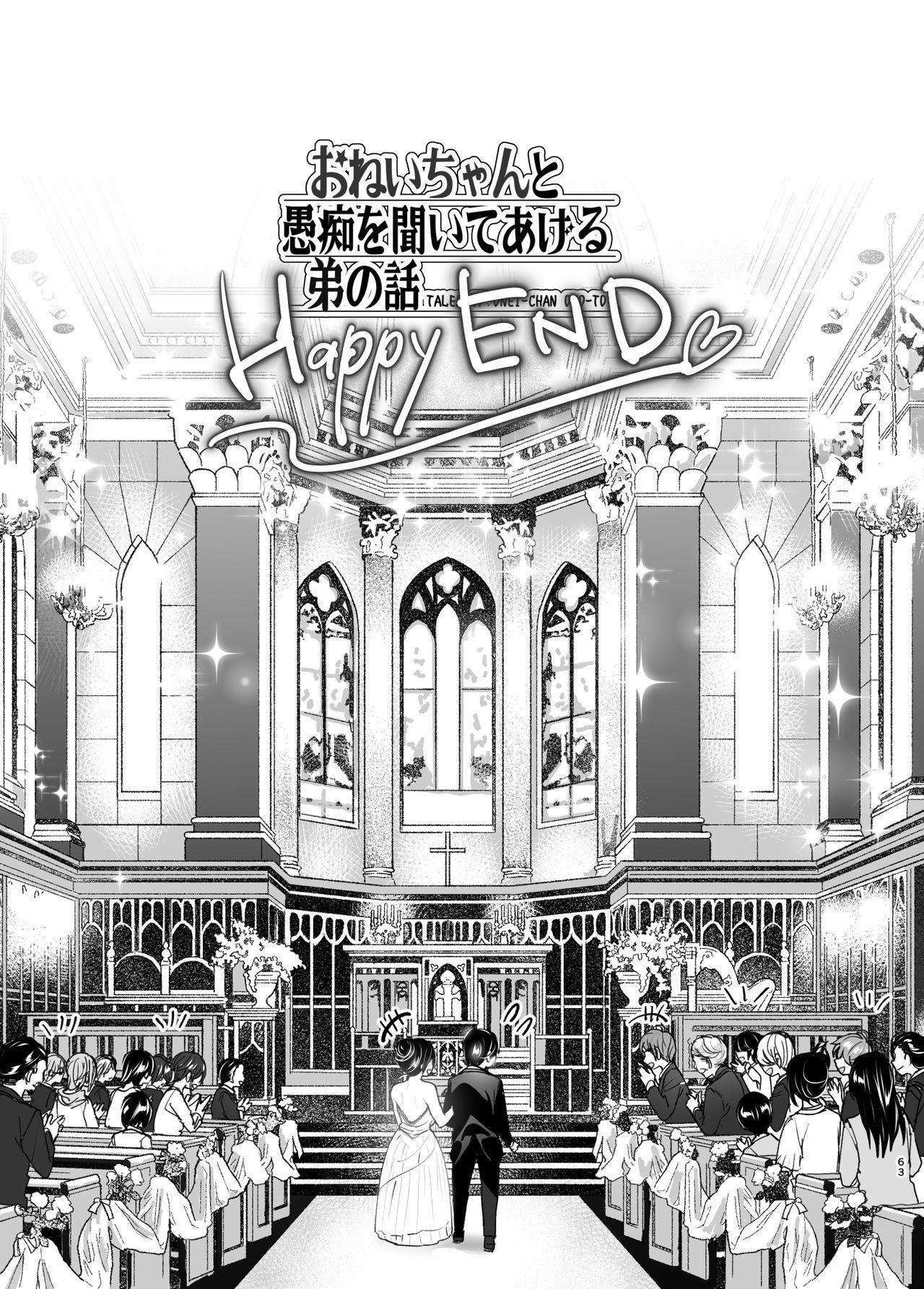 [Supe (Nakani)] Onei-chan to Guchi o Kiite Ageru Otouto no Hanashi 2 - Tales of Onei-chan Oto-to [Tamamo | GDS] [English] 61