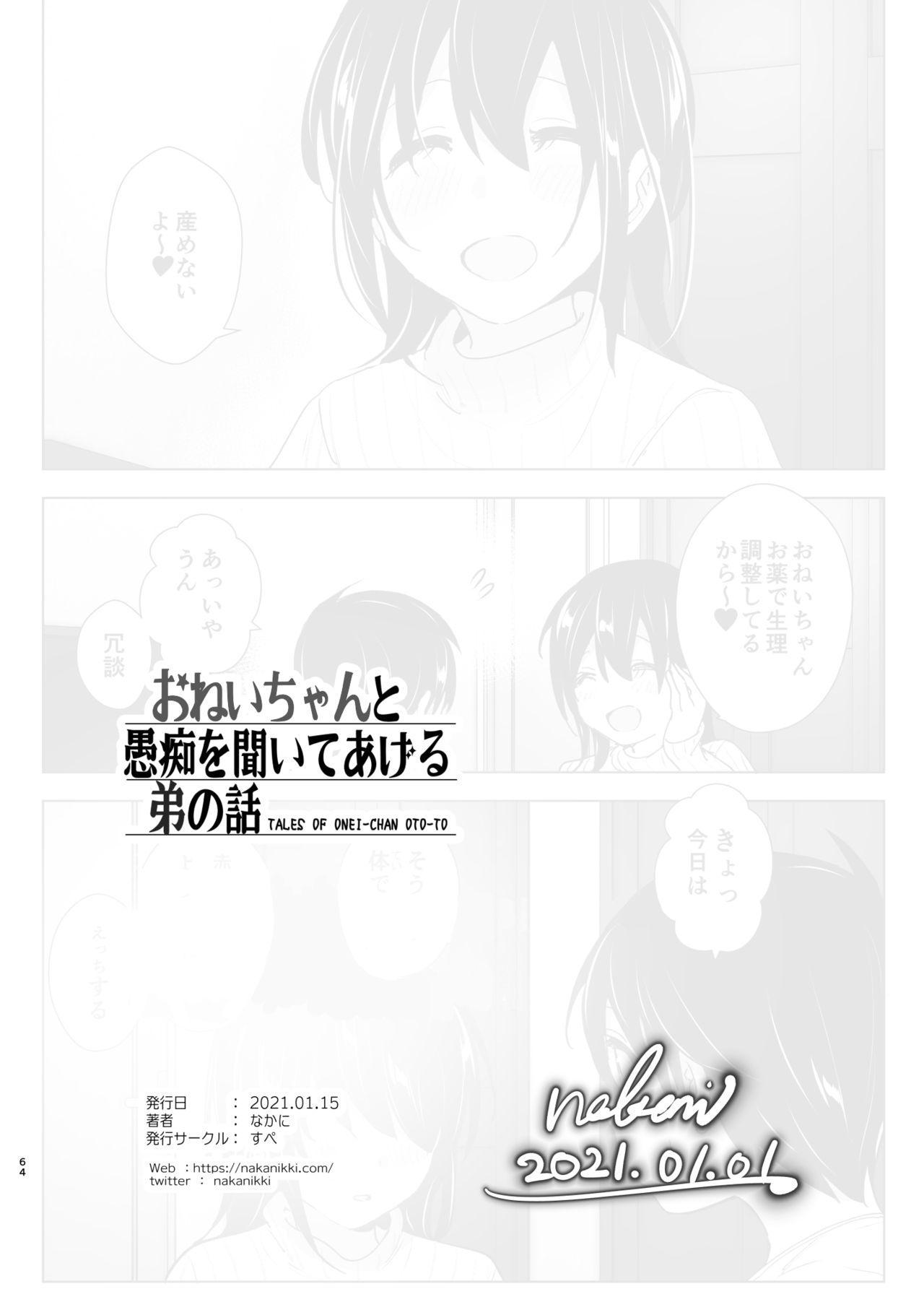 [Supe (Nakani)] Onei-chan to Guchi o Kiite Ageru Otouto no Hanashi 2 - Tales of Onei-chan Oto-to [Tamamo | GDS] [English] 62