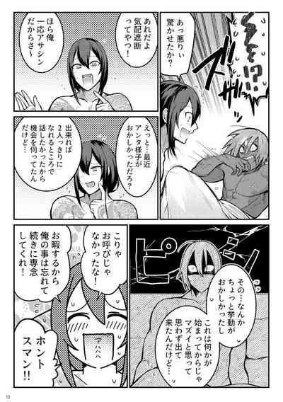 Gozen Sanji no Showdown 9