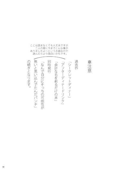 Gozen Sanji no Showdown 1