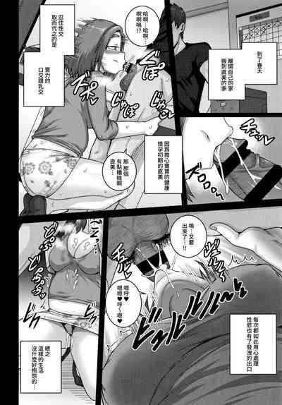 Naomi-san wa Ore no SeFri  Epilogue |  直美小姐是我的炮友 終章 4