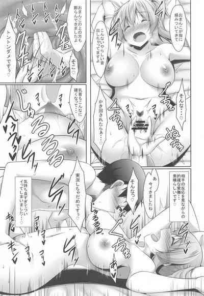 Kashima to Himitsu no Sex Training 9