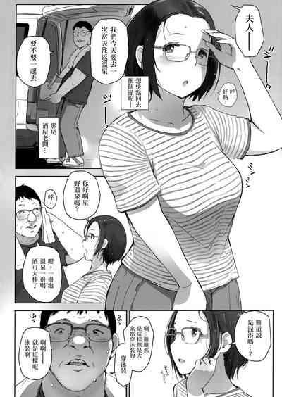 Ojisan to Yuku Hitoduma Higaeri Konyoku Rotenburo 3