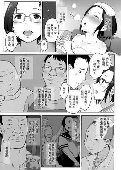 Ojisan to Yuku Hitoduma Higaeri Konyoku Rotenburo 4