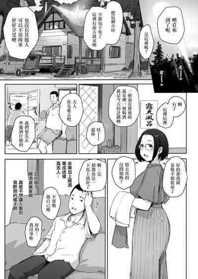 Ojisan to Yuku Hitoduma Higaeri Konyoku Rotenburo 8