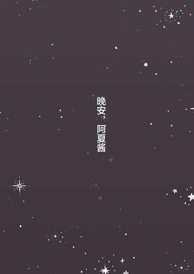 Oyasumi, Asha-chan 1
