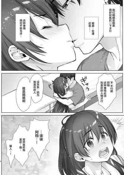 Teihanpatsu JK Onee-chan Manami wa S na Otouto ni Sakaraenai | 逆来顺受的JK姐姐真那美无法反抗抖S弟弟 6