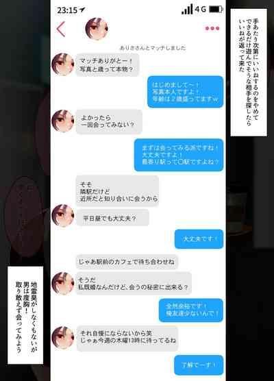 Hitozuma x Matching App 2nd Person Akari-san 1
