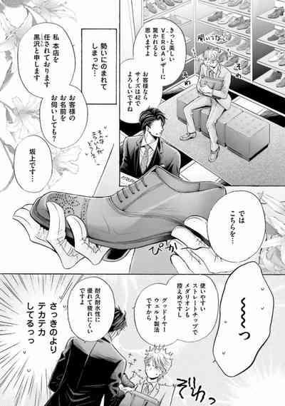Shichakushitsu no Midara na Shinshi 9