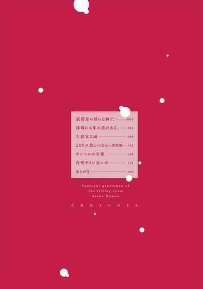 Shichakushitsu no Midara na Shinshi 3