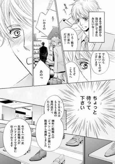 Shichakushitsu no Midara na Shinshi 8