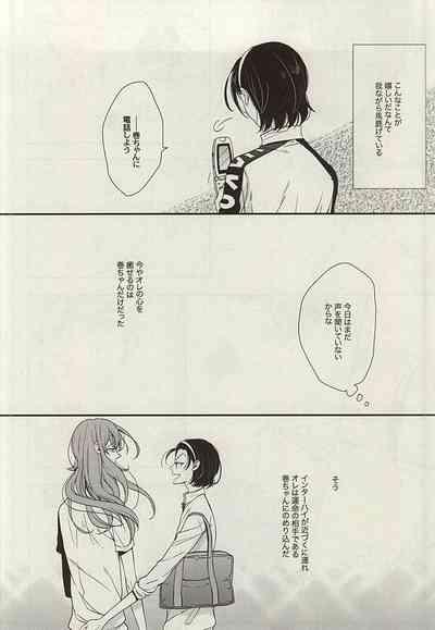 Zutto Omae ga Suki datta Kouhen 4
