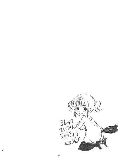 Saimin Roshutsu Choukyou Shoujo 2