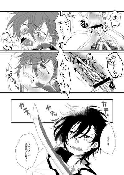 Shokushu Heya Ni Tojikome Raremashite 9