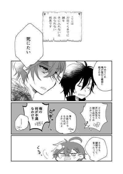 Shokushu Heya Ni Tojikome Raremashite 2