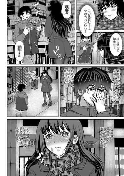Kyonyu Hatsujo Toransu 8