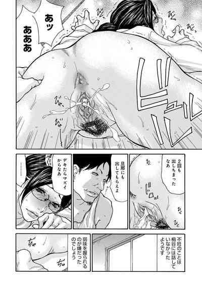 COMIC Magnum X Vol. 34 6