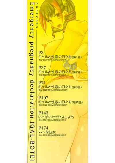 Kinkyuu Haramase Sengen Gal Bote - Emergency Pregnancy Declaration 1