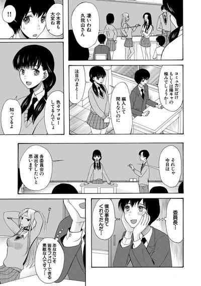 Kinkyuu Haramase Sengen Gal Bote - Emergency Pregnancy Declaration 4