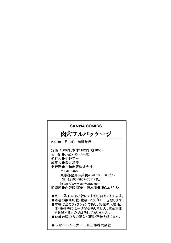 Nikuana Full Package 215