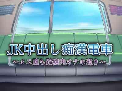 JK Nakadashi Chikan Densha 3