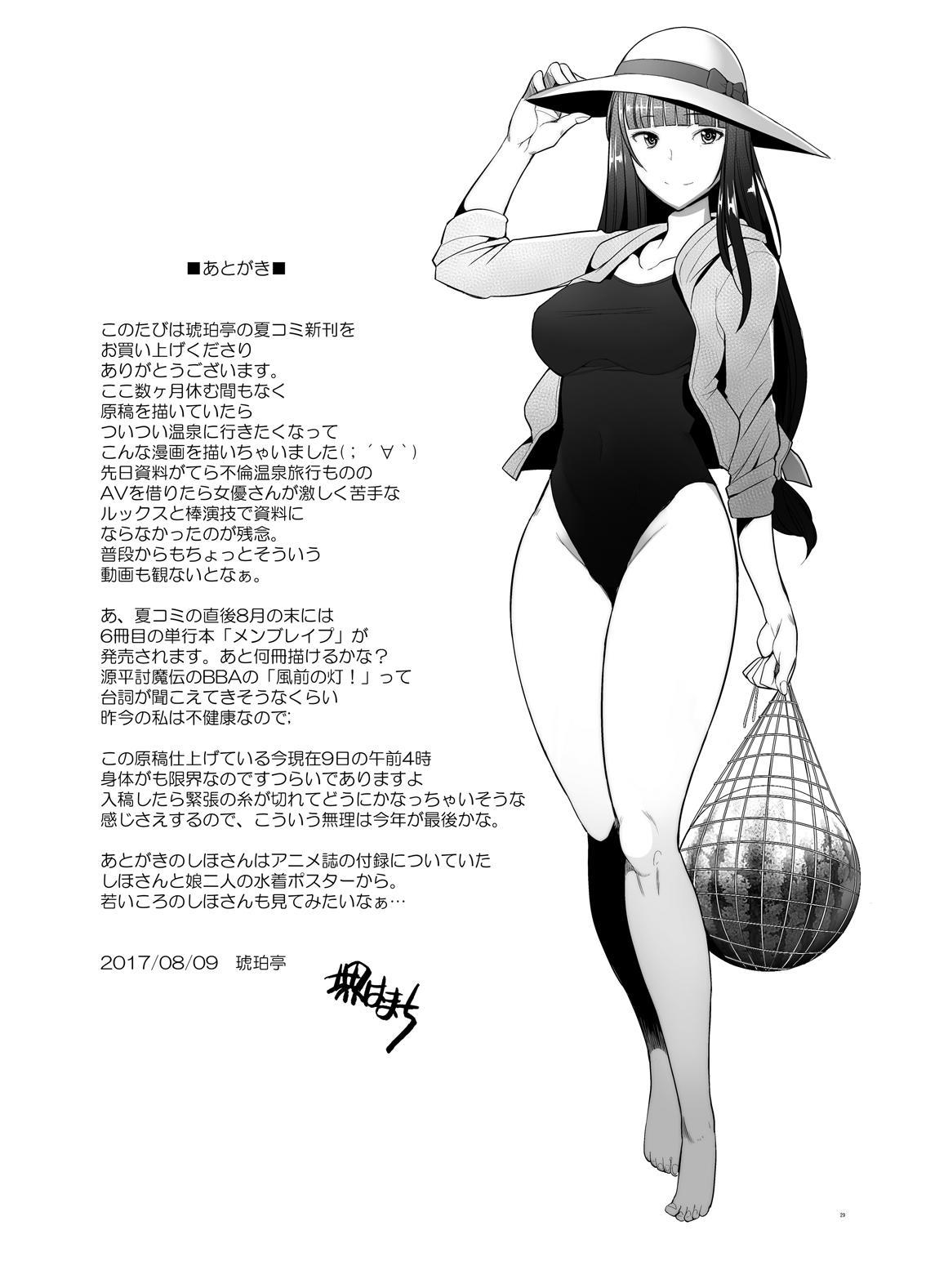 Hitozuma Iemoto o Onsen Ryokou ni Tsuredashite Konyoku Roten Buro de Nakadashi Shitemimashita 28