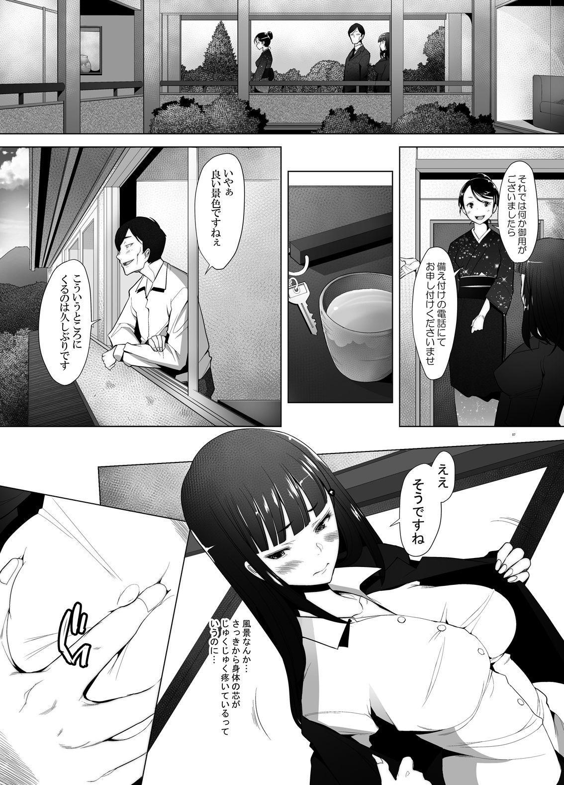 Hitozuma Iemoto o Onsen Ryokou ni Tsuredashite Konyoku Roten Buro de Nakadashi Shitemimashita 6