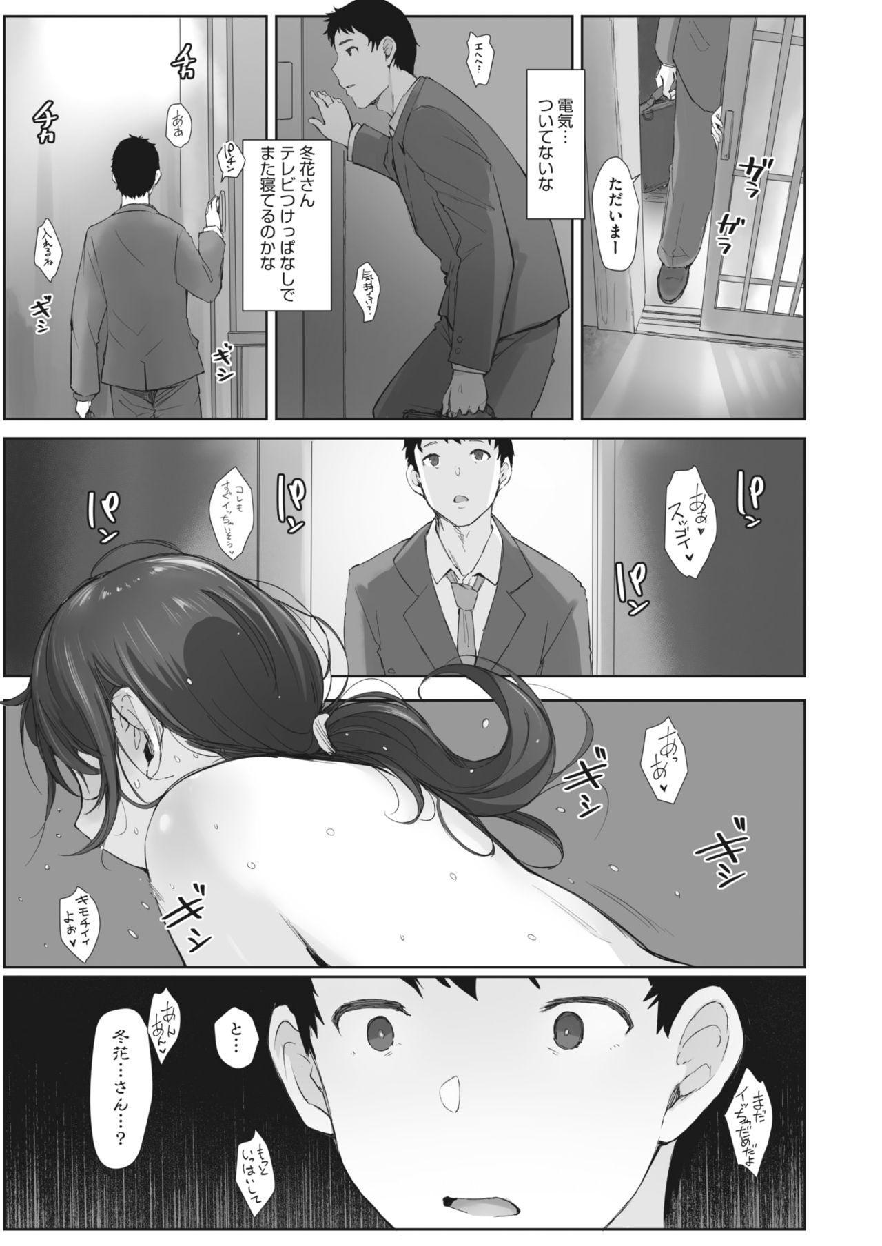 Kawa no Tsumetasa wa Haru no Otozure 1-4 104