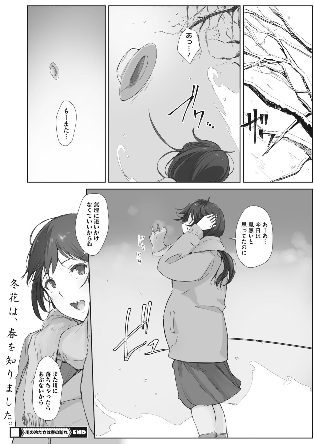 Kawa no Tsumetasa wa Haru no Otozure 1-4 107