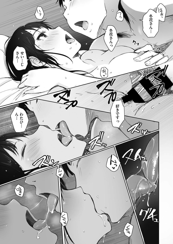 Kawa no Tsumetasa wa Haru no Otozure 1-4 16