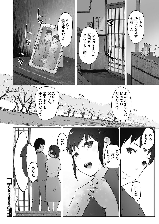 Kawa no Tsumetasa wa Haru no Otozure 1-4 23