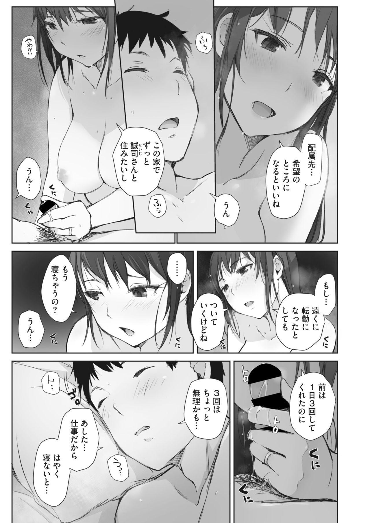 Kawa no Tsumetasa wa Haru no Otozure 1-4 34