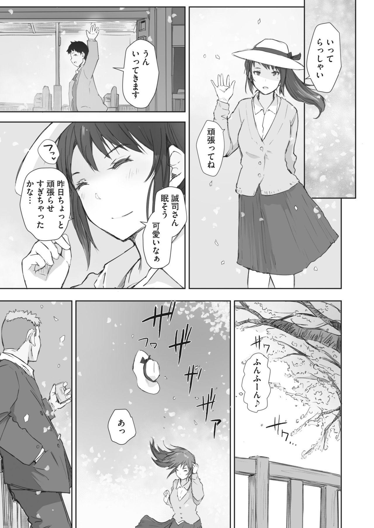Kawa no Tsumetasa wa Haru no Otozure 1-4 44