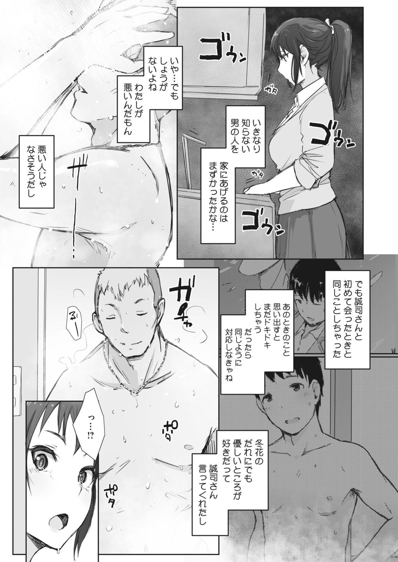 Kawa no Tsumetasa wa Haru no Otozure 1-4 46